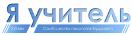 http://alexnata.my1.ru/Ya-teacher_logo_big.png